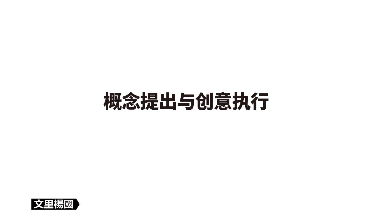 文里杨国.慕丝妮火鸡面-原创食品包装设计