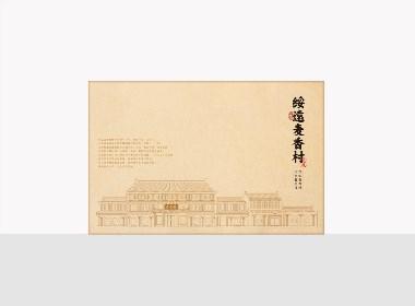 绥远麦香村包装设计