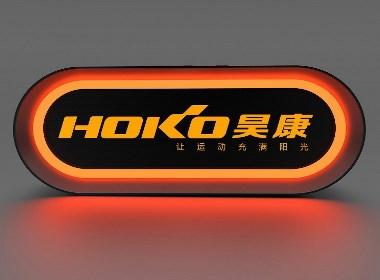 武汉昊康健身器材品牌形象全案升级-山东太歌文化创意