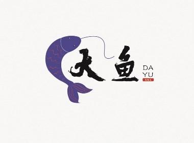 小昕设计|《大鱼》品牌设计