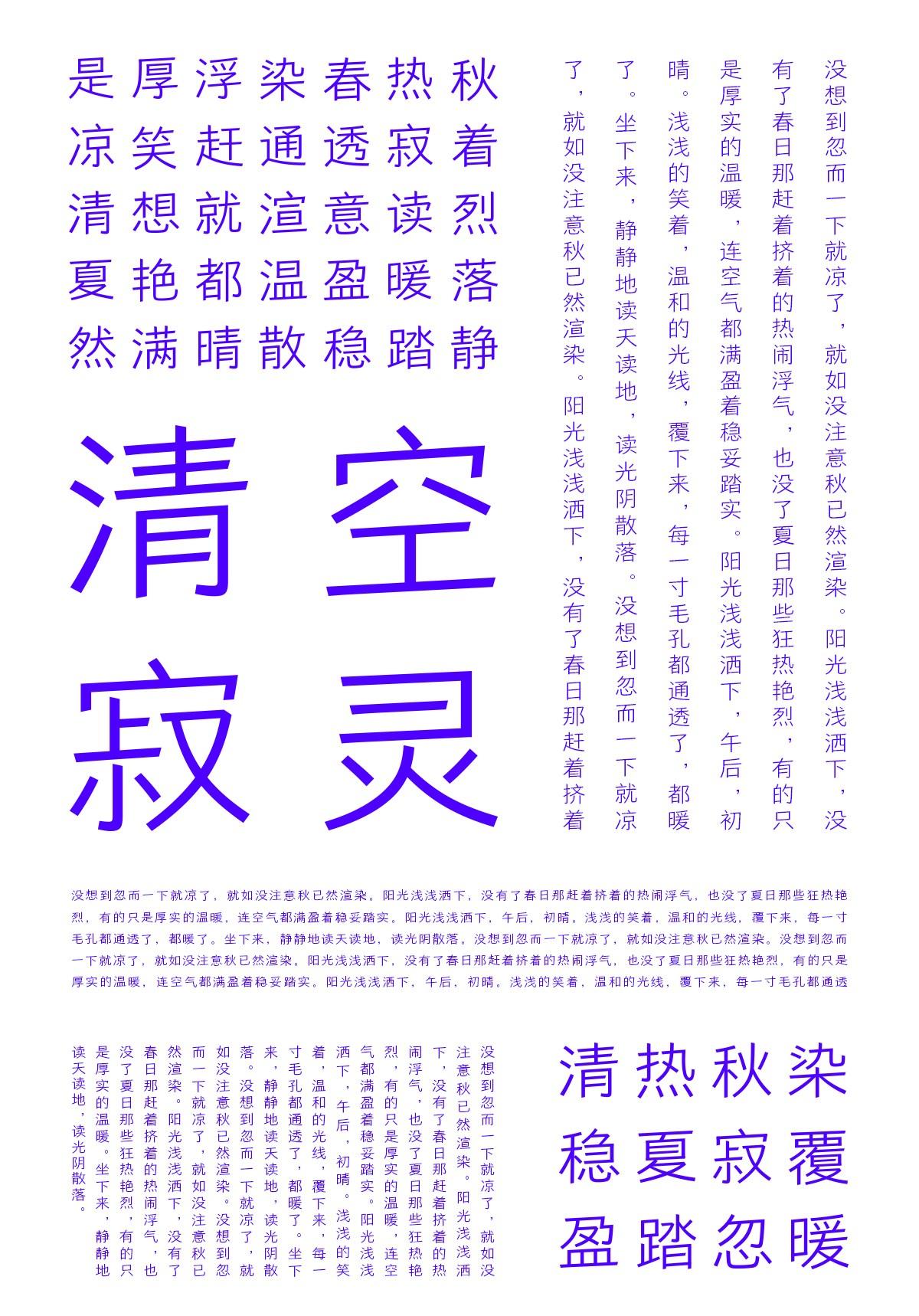 《上上黑light》第三届汉仪字体之星正文组 二等奖