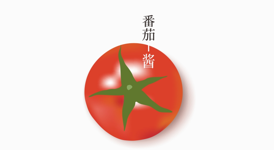 番茄酱包装设计