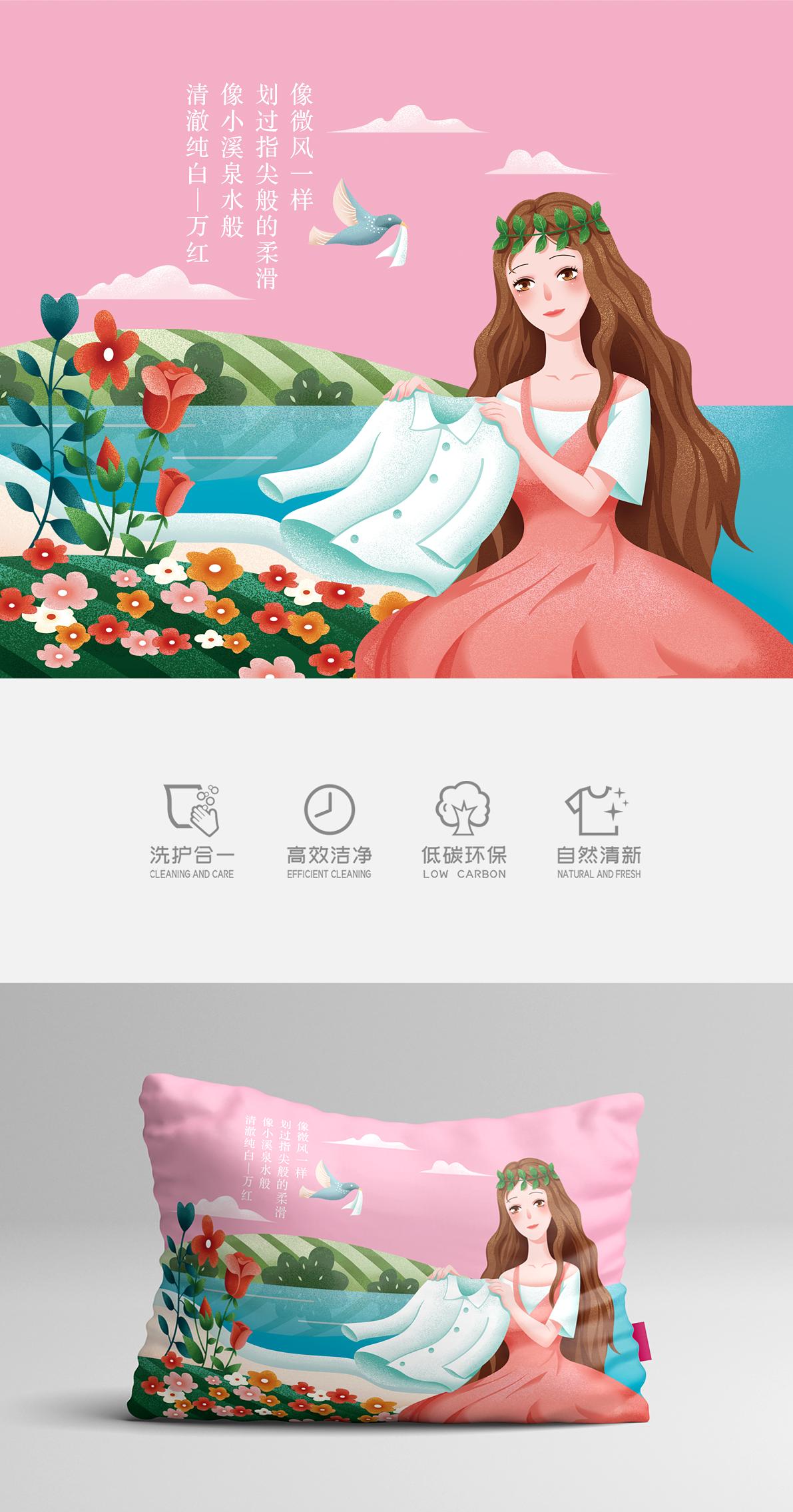 万红洗衣液从logo到产品包装的蜕变