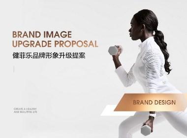 健菲乐品牌形象升级