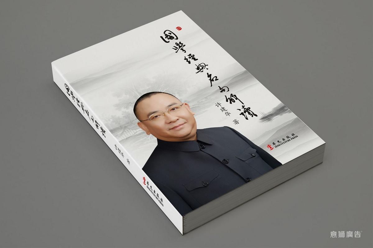 意狮广告李气飞画册设计小集