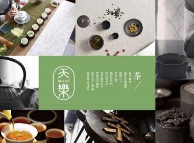天樂——珍品茶