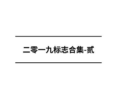 2019标志集合-贰