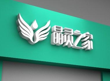 晶灵之家中医品牌改造设计方案,你喜欢哪一个?