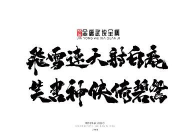 金庸武侠-手写体