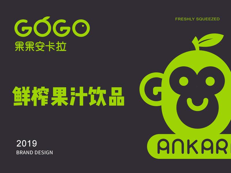 果果安卡拉 | 餐饮品牌设计