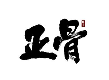 樸素 · 手寫書法字體(六)