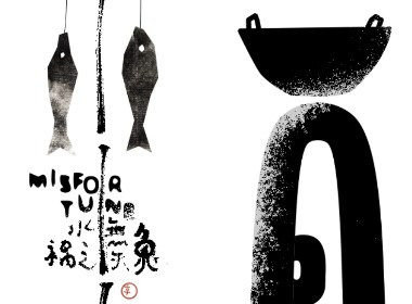 漢字境/一字禪《五月放歌》