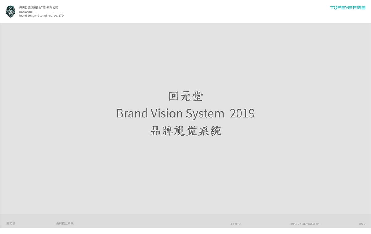 中国风 美容养生 品牌全案 2018