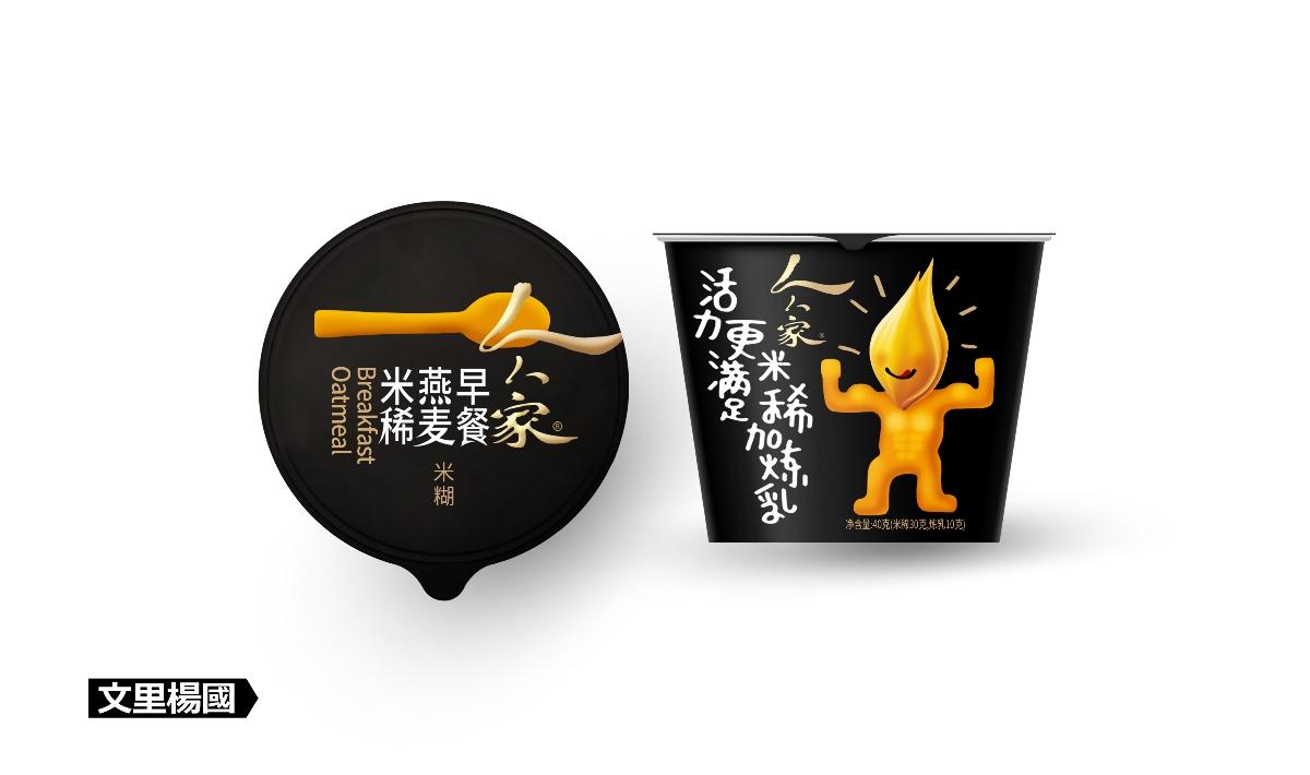 文里杨国.人人家早餐燕麦米稀-原创食品包装设计