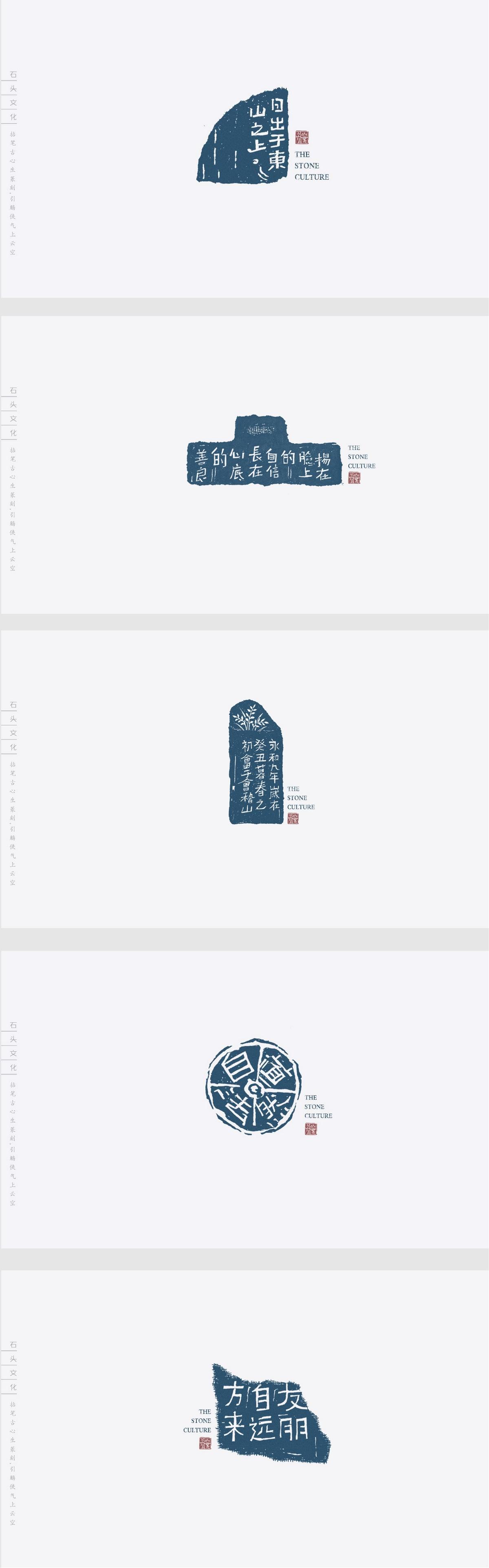 石头文化_印章_食品包装_快消品包装_特产包装设计_品牌