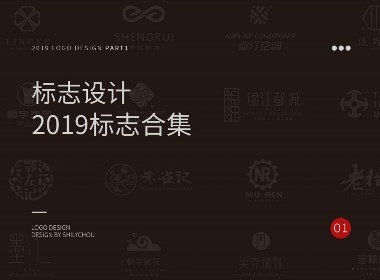 2019-标志合集part1