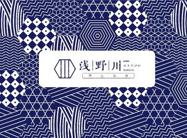 浅野川居酒屋(品牌形象X吉祥物设计)