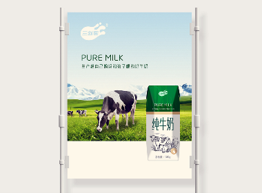 三剑客——纯牛奶