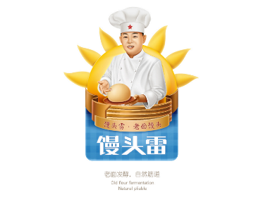 馒头雷老面馒头—徐桂亮品牌设计
