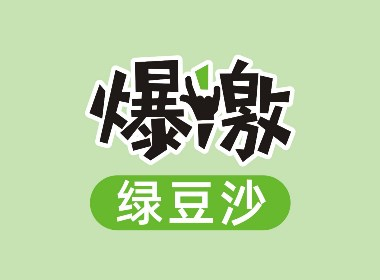 燕塞关爆激绿豆沙包装设计