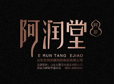 阿潤堂阿膠品牌包裝策劃設計-山東太歌文化創意