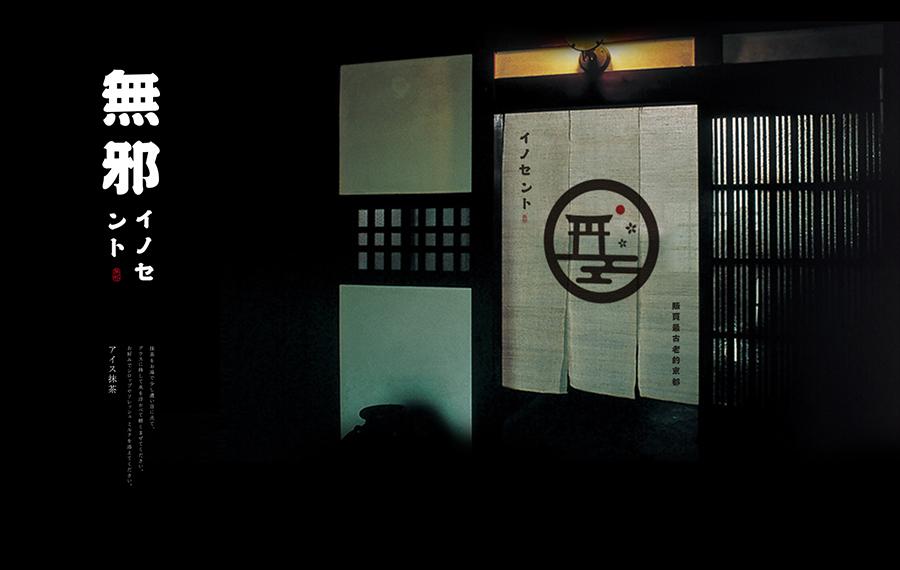 無邪むじゃ-日式抹茶甜品形象设计
