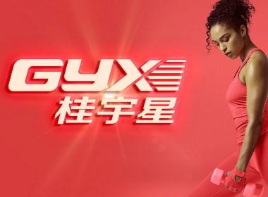 桂宇星体育用品品牌形象策划设计-山东太歌文化创意