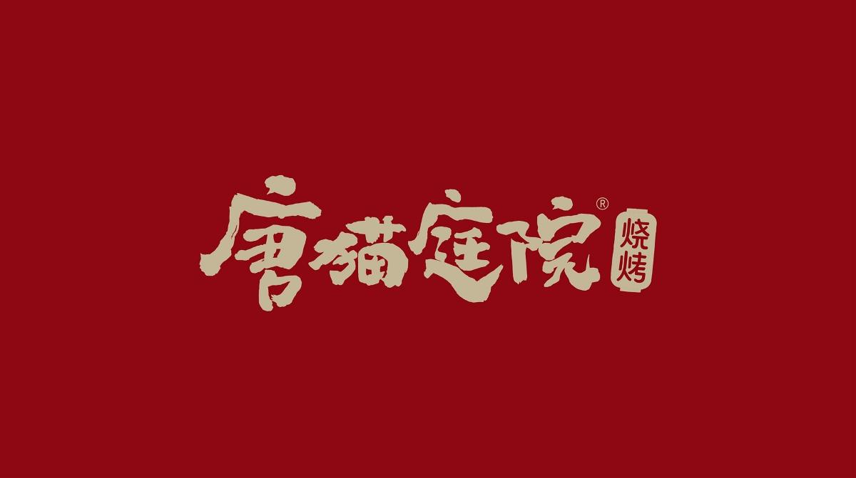 西安唐貓庭院燒烤品牌包裝設計-四喜包裝設計