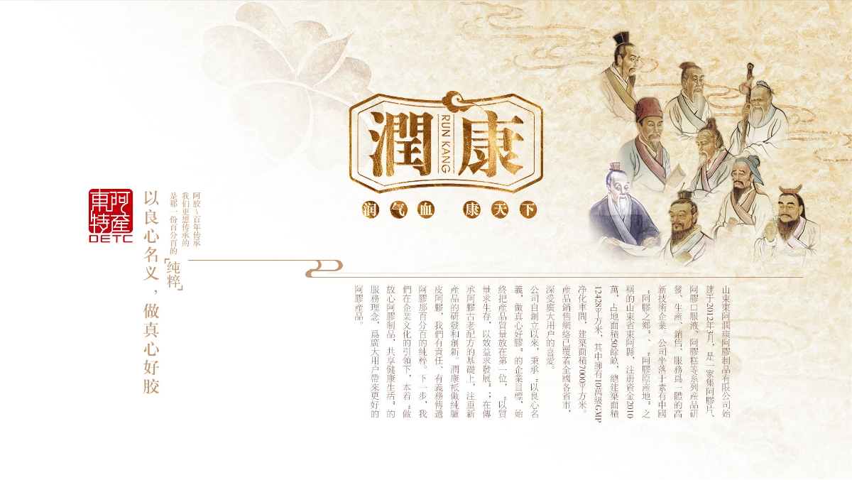 阿润堂阿胶品牌包装策划设计-山东太歌文化创意