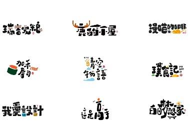 字体设计-创意手绘字体