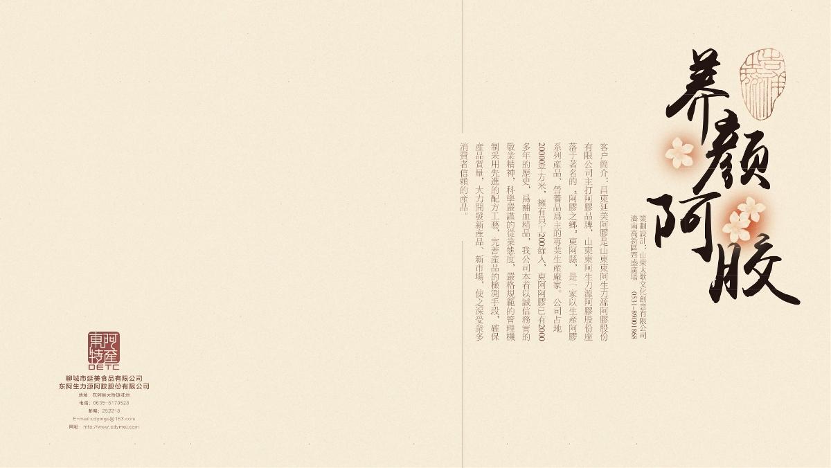 昌东延美阿胶品牌包装策划设计-山东太歌文化创意