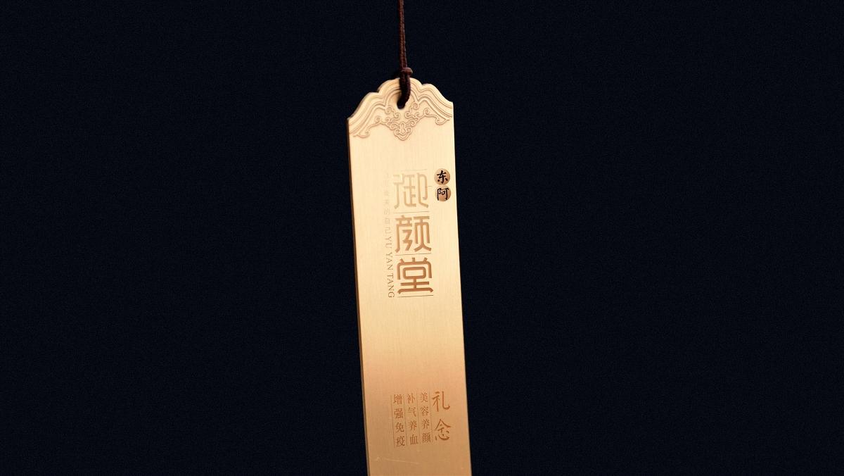 御颜堂阿胶包装策划设计-山东太歌文化创意