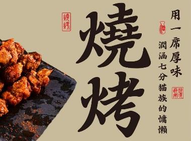 燒烤品牌包裝設計-唐貓庭院-四喜包裝設計公司