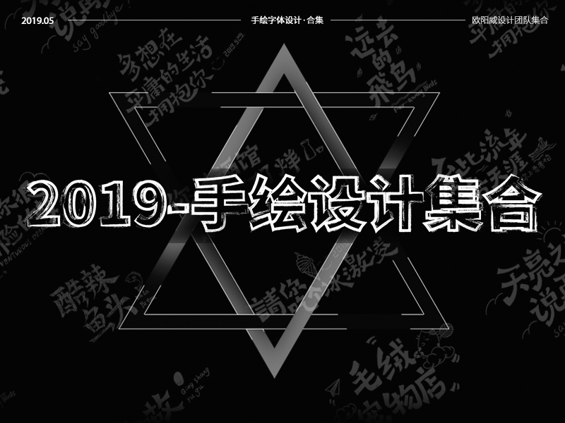 2019上半年手绘字体集合