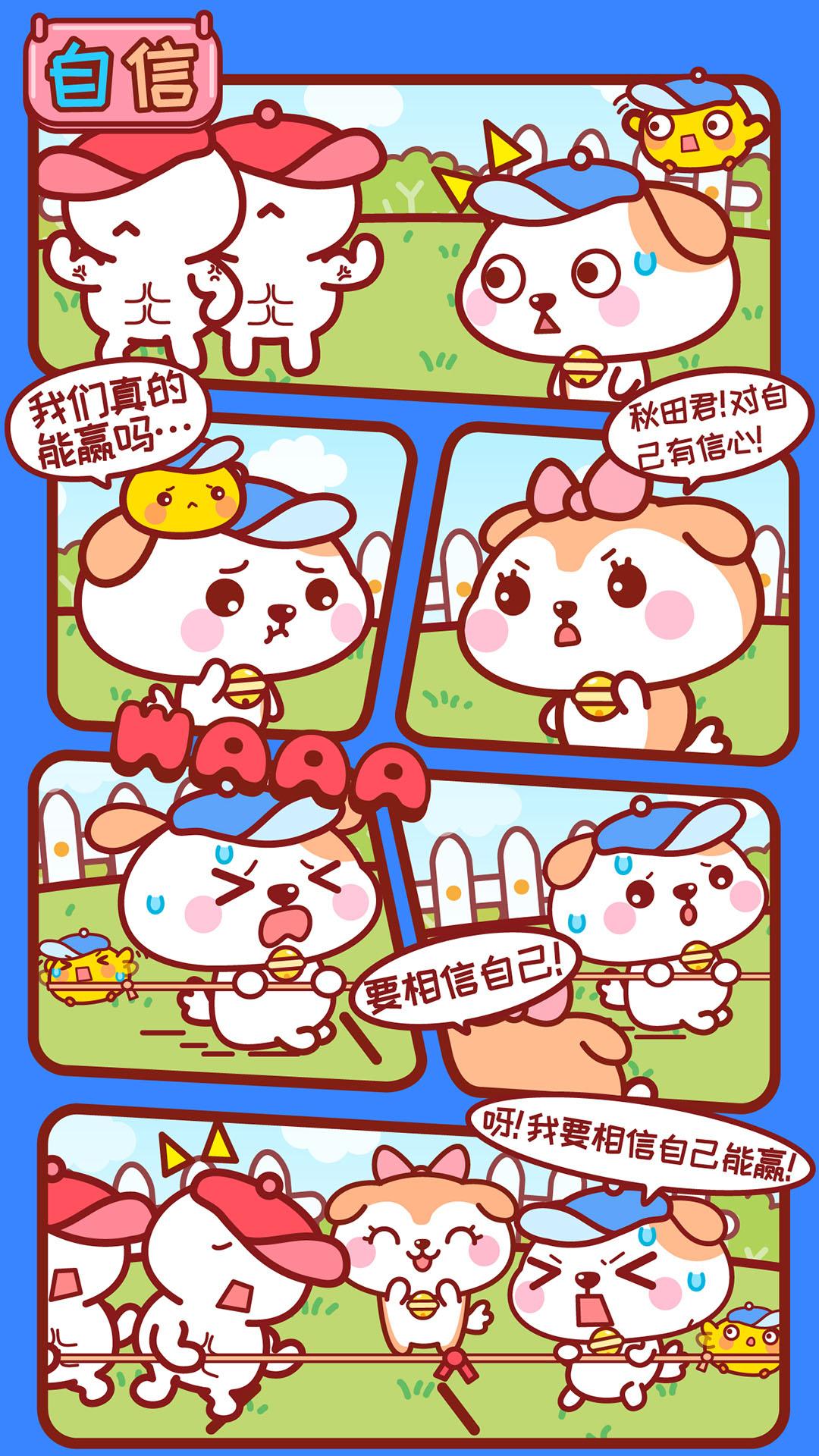 秋田君漫画136-144话