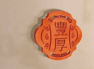 糧油logo 標志設計 包裝設計