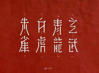 三川久木の四神兽字体设计