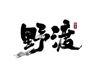 樸素 · 手寫書法字體(七)