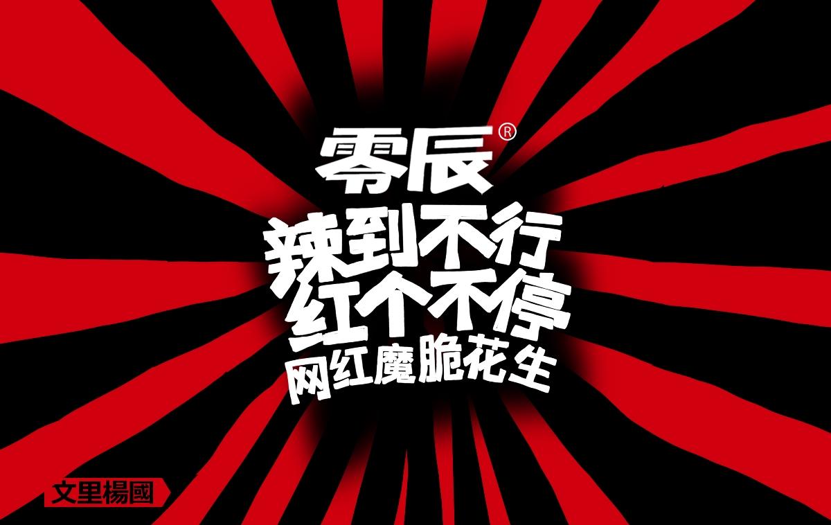 文里杨国.零辰鸡叫-原创休闲食品包装设计