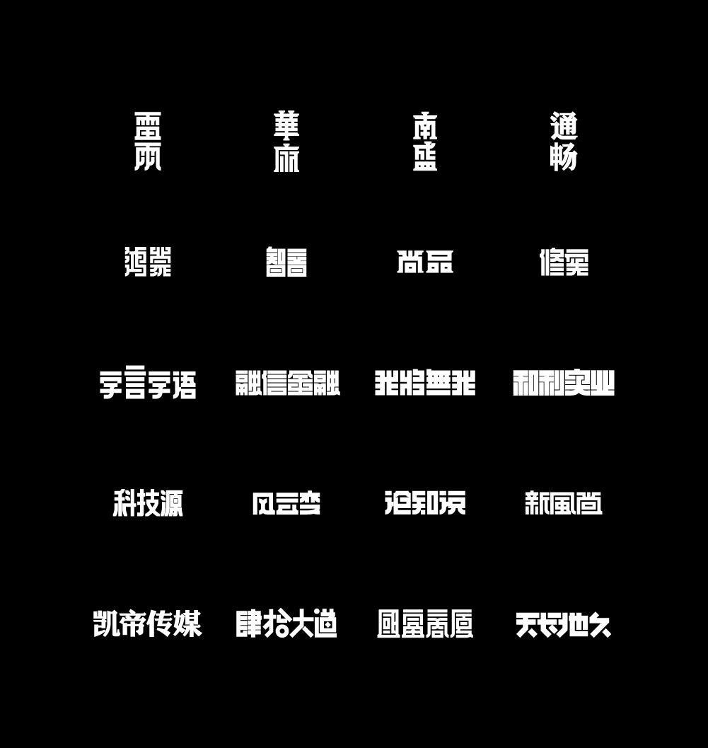 字体设计 汉字几何化墨体