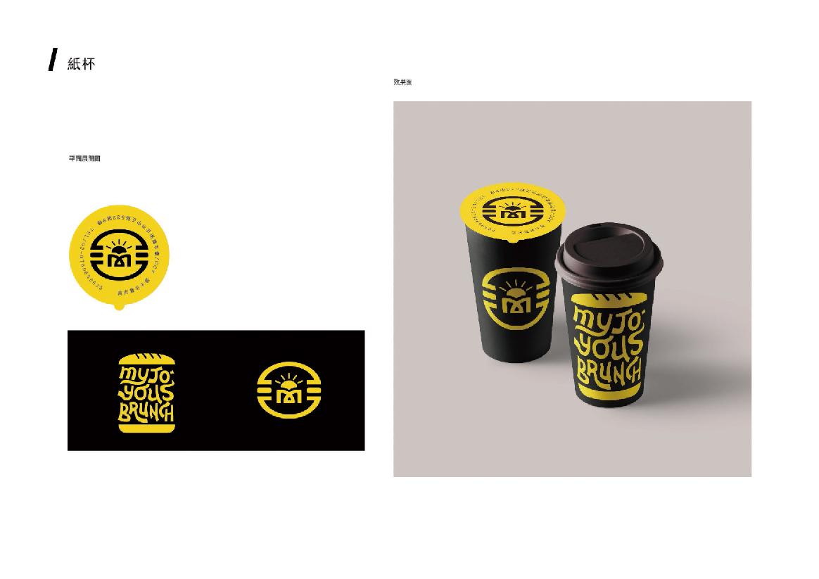 美吉寳 早午餐 餐饮 品牌设计 VI