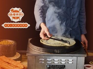天津南楼煎饼品牌定位设计