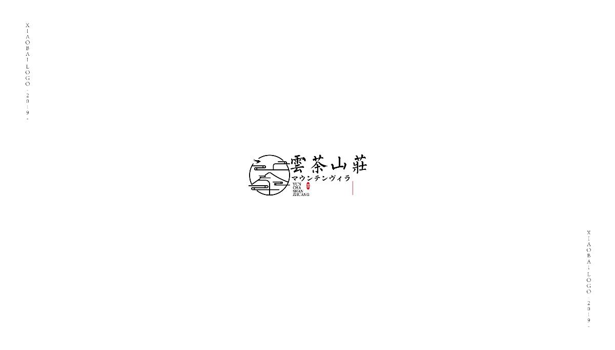2019标志合集-壹