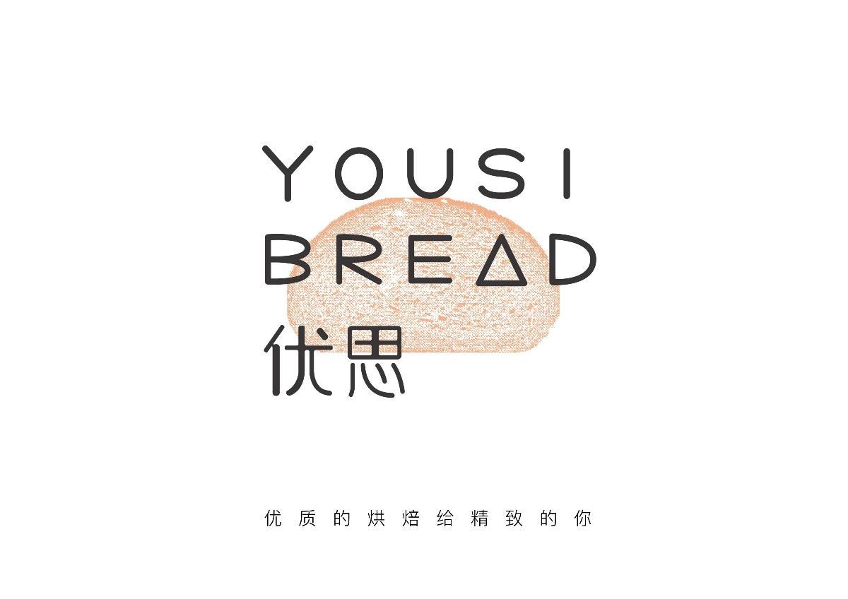 优思 烘焙 面包店 标志设计