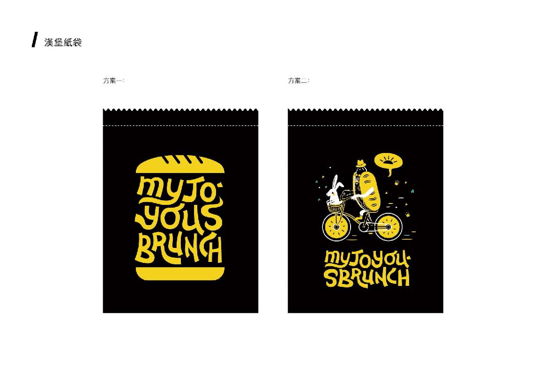 美吉寳 早午餐 餐飲 品牌設計 VI