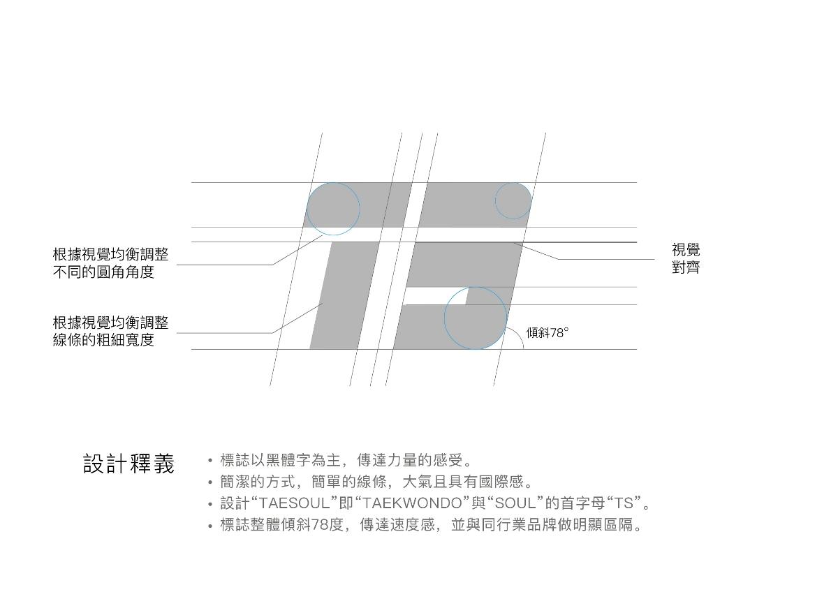 跆拳道馆 标志设计 logo 品牌