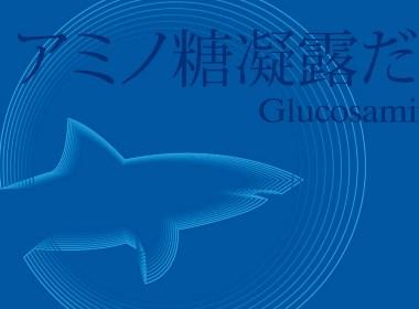 保健功能產品包裝設計--   鯊之寶 氨糖凝露包裝設計