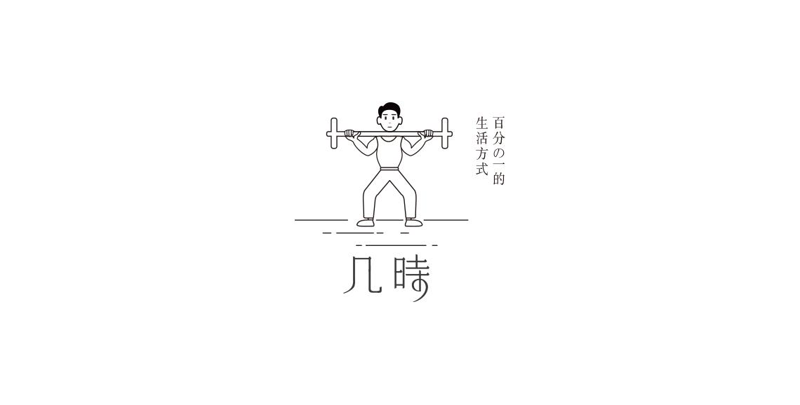 中山几时私人健身房 | 品牌形象设计