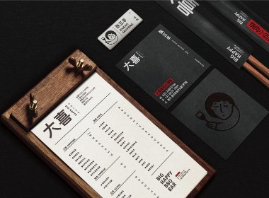 重慶 大喜燒肉小酒館 餐飲 標志設計 品牌設計 logo