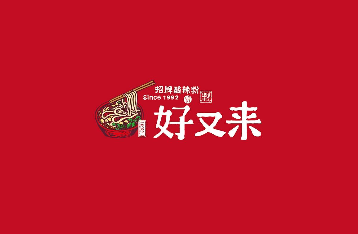 重庆 好又来 logo 标志设计 品牌设计